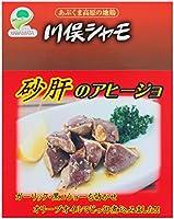 川俣シャモ 砂肝のアヒージョ  100g