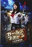 ガールズ・ファームII~少女奴隷牧場~ [DVD]
