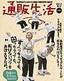 通販生活1年(4冊)定期購読− カタログ版「通販生活」を来年「春号」から定期購読しませんか。