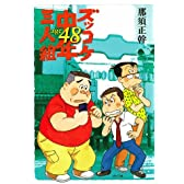 ズッコケ中年三人組age48