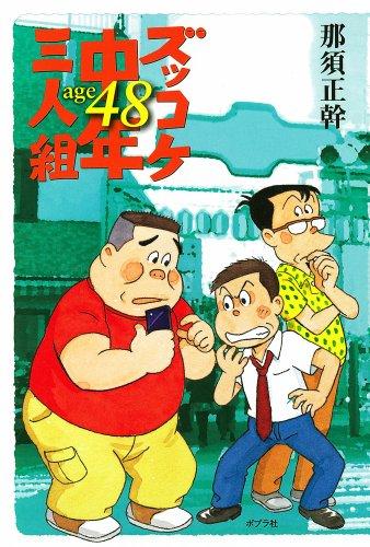 ズッコケ中年三人組age48の詳細を見る