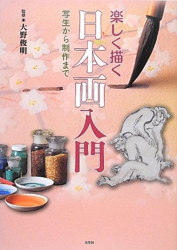 楽しく描く日本画入門—写生から制作まで