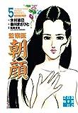 監察医 朝顔5 (実業之日本社文庫POD版)