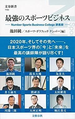 最強のスポーツビジネス Number Sports Business College講義録 (文春新書 1164)
