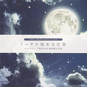 セルフ・メディケーションミュージック / ぐっすり眠れる音楽
