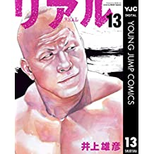 リアル 13 (ヤングジャンプコミックスDIGITAL)