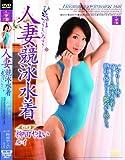 人妻競泳水着 柳田やよい [DVD]
