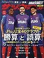 サッカーダイジェスト 2020年 3/26 号 [雑誌]
