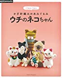 かぎ針編みのあみぐるみ ウチのネコちゃん (アサヒオリジナル)