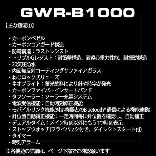 [カシオ]CASIO 腕時計 G-SHOCK ジーショック Bluetooth 搭載 電波ソーラー カーボンコアガード構造 GWR-B1000-1A1JF メンズ