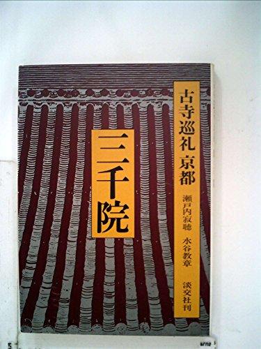 古寺巡礼京都〈17〉三千院 (1977年)