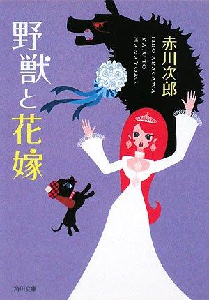 野獣と花嫁 (角川文庫)の詳細を見る