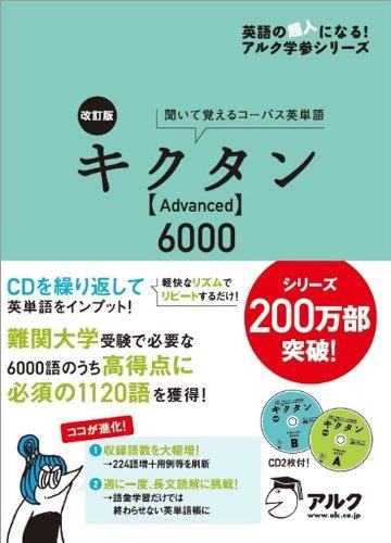 改訂版キクタンAdvanced6000 (アルク学参シリーズ)の詳細を見る