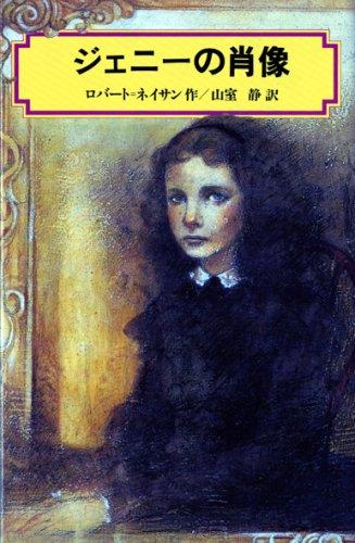 ジェニーの肖像 (偕成社文庫4028)の詳細を見る