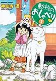 動物のおしゃべり (1) (バンブーコミックス 4コマセレクション)