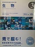薬剤師国家試験対策参考書 3 生物 2011年版 6年制国試対応版