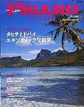 フィガロ ヴォヤージュ タヒチとドバイ エキゾティックな日常 (FIGARO japon voyage)