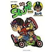 Dr.スランプ 完全版 1 (ジャンプ・コミックス)