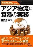 アジア物流と貿易の実務 (B&Tブックス)