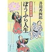 ぼうふら人生―樽屋三四郎言上帳 (文春文庫)