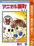 アニマル横町【期間限定無料】 2 (りぼんマスコットコミックスDIGITAL)