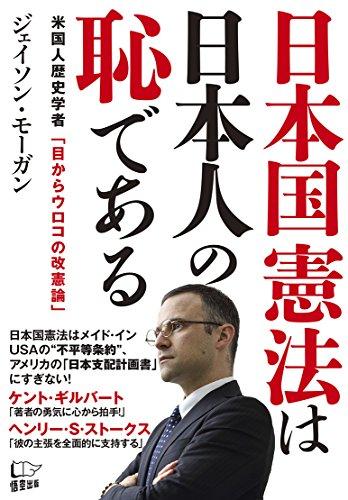 日本国憲法は日本人の恥であるの詳細を見る