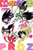 ももプロZ(1) (月刊少年ライバルコミックス)