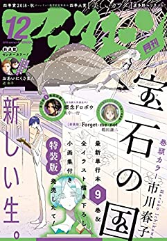 月刊アフタヌーン 2018年12月号 [Afternoon 2018 12], manga, download, free