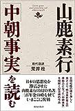 山鹿素行「中朝事実」を読む