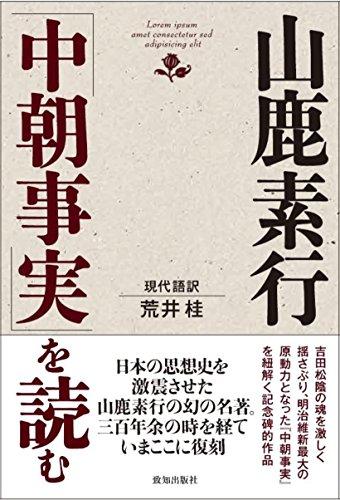 山鹿素行「中朝事実」を読むの詳細を見る