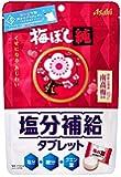 アサヒグループ食品 梅干し純タブレット 62g×3袋