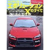 新型ランサーエボリューションXのすべて (モーターファン別冊 ニューモデル速報 第399弾)