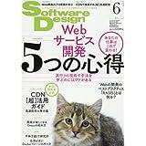ソフトウェアデザイン 2018年6月号