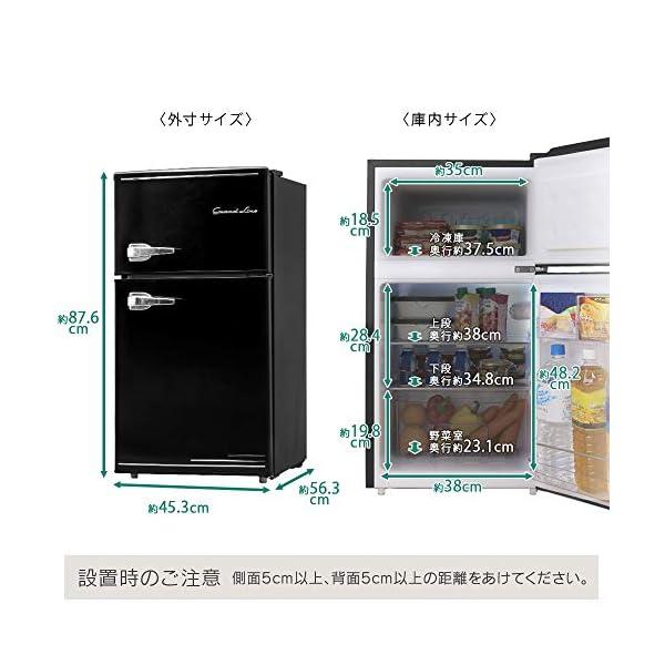 Grand-Line 冷蔵庫 85L 2ドア ...の紹介画像7