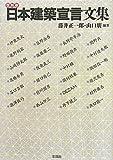 日本建築宣言文集