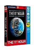 超字幕/The 11th Hour (キャンペーン版DVD)