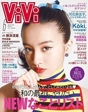 ViVi(ヴィヴィ) 2019年 06 月号 [雑誌]
