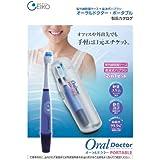 オーラルドクター ? ポータブル 音波式 歯ブラシ 紫外線除菌ケース付