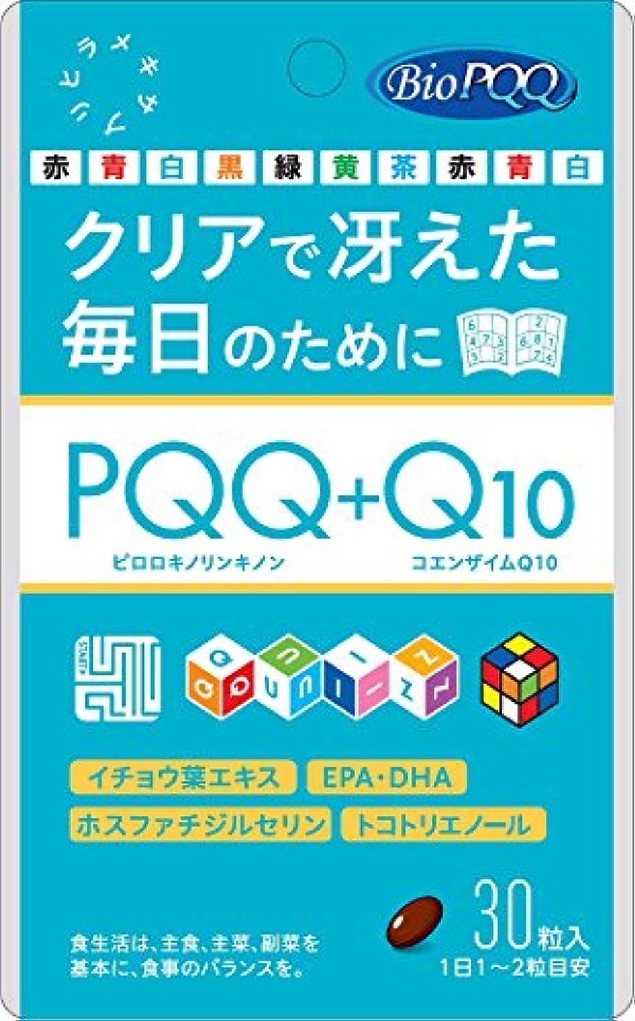 累積さわやか脅威PQQ+Q10 30粒