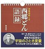トライエックス 万年 日めくり 西郷どん 語録 カレンダー 壁掛け 卓上 CL-720
