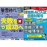 螢雪時代 2019年7月号 + 7月臨時増刊 全国大学推薦・AO入試対策号 2冊セット
