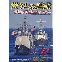 Amazon.co.jp: 世界の艦船 - 趣...