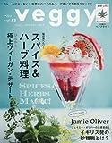 veggy (ベジィ) vol.53 2017年8月号