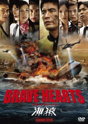 BRAVE HEARTS 海猿 スタンダード・エディション [DVD]の詳細を見る