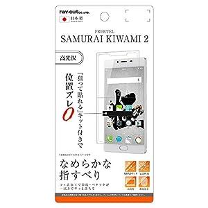 レイ・アウト FREETEL SAMURAI ...の関連商品9