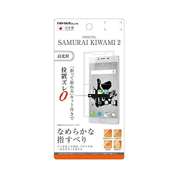 レイ・アウト FREETEL SAMURAI K...の商品画像