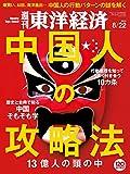 週刊東洋経済 2015年8/22号 [雑誌]