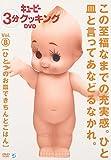 キューピー3分クッキング DVD Vol.8 ひとつのお皿できちんとごはん[DVD]