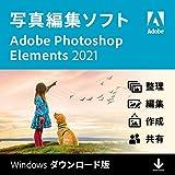 Adobe Photoshop Elements 2021(最新) 通常版 Windows対応 オンラインコード版
