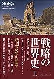 「戦略の世界史(上) 戦争・政治・ビジネス」販売ページヘ